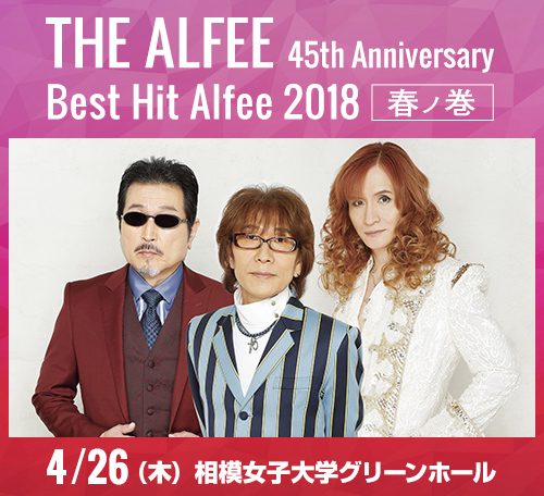 THE ALFEE 45th Anniversary Best Hit Alfee 2018 春ノ巻