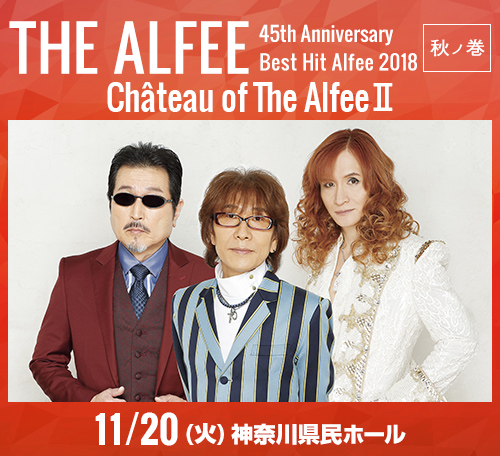THE ALFEE 45th Anniversary Best Hit Alfee 2018 秋ノ巻 Chateau of The Alfee Ⅱ